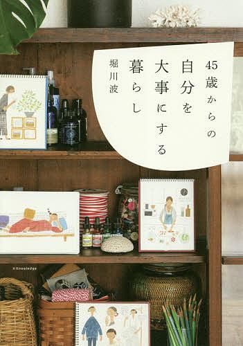 45歳からの自分を大事にする暮らし 定番 低価格化 堀川波 1000円以上送料無料