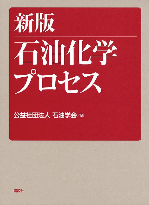 石油化学プロセス/石油学会【1000円以上送料無料】