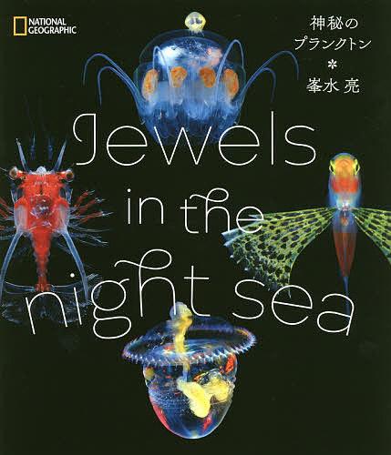 NATIONAL GEOGRAPHIC Jewels in the おしゃれ night クリアランスsale 期間限定 峯水亮 sea 1000円以上送料無料 神秘のプランクトン