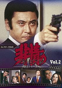 非情のライセンス 第2シリーズ コレクターズDVD VOL.2/天知茂【1000円以上送料無料】