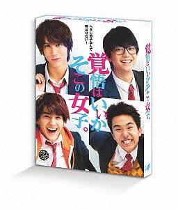 ドラマ「覚悟はいいかそこの女子。」(Blu-ray Disc)/中川大志【1000円以上送料無料】