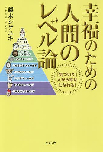幸福のための人間のレベル論 気づいた 人から幸せになれる 藤本シゲユキ 贈答 1000円以上送料無料 低廉