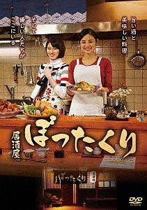 「居酒屋ぼったくり」DVD-BOX/片山萌美【1000円以上送料無料】