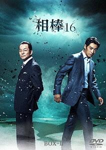 相棒 season16 DVD-BOX II/水谷豊/反町隆史【1000円以上送料無料】