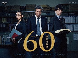 連続ドラマW 60 誤判対策室/舘ひろし【1000円以上送料無料】