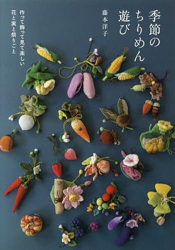 季節のちりめん遊び 作って飾って見て楽しい花と実と祭りごと 1000円以上送料無料 特売 藤本洋子 激安通販ショッピング