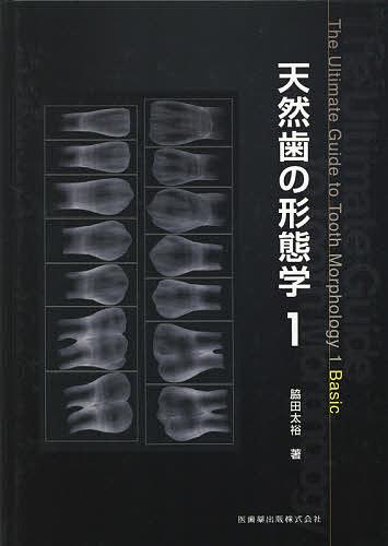 天然歯の形態学 1/脇田太裕【1000円以上送料無料】
