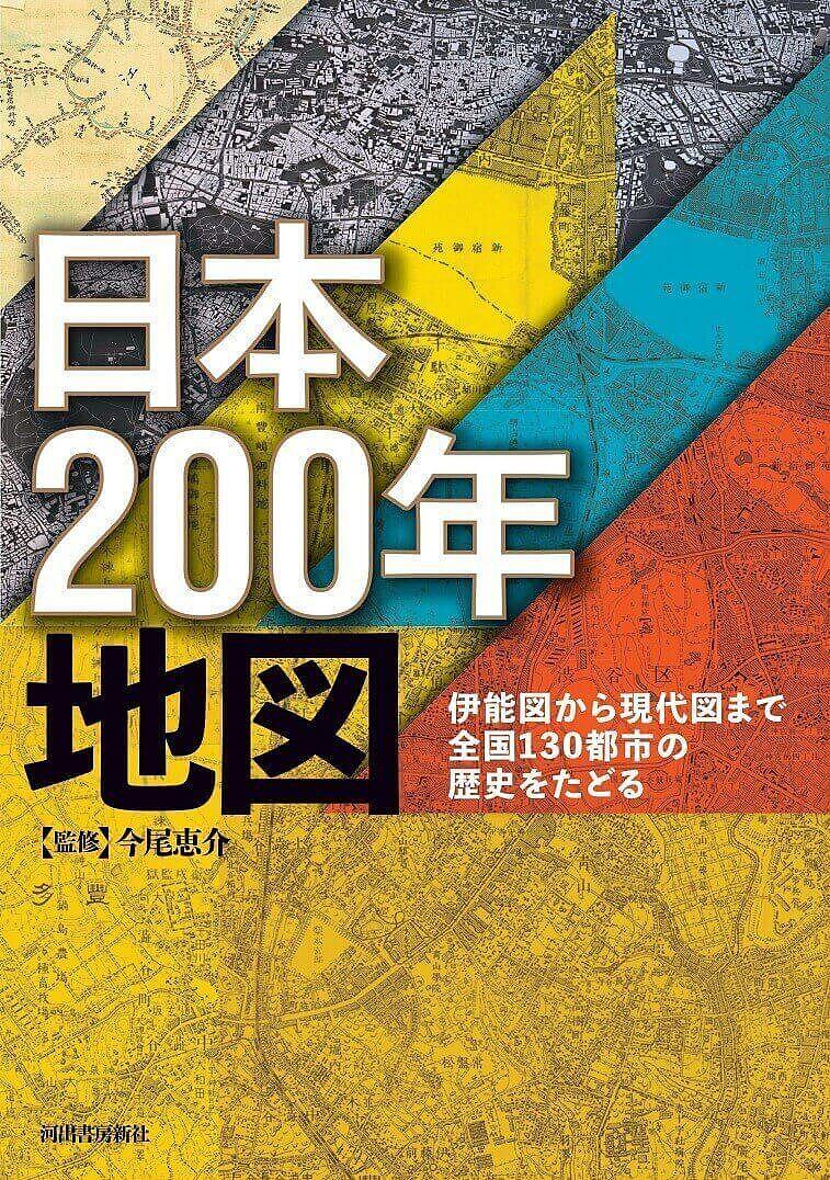 日本200年地図 伊能図から現代図まで全国130都市の歴史をたどる/今尾恵介【1000円以上送料無料】