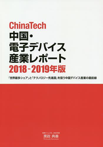 ChinaTech中国・電子デバイス産業レポート 2018-2019年版/黒政典善【1000円以上送料無料】