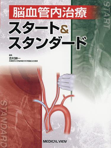 脳血管内治療スタート&スタンダード/吉村紳一【1000円以上送料無料】