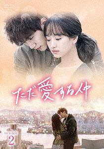 ただ愛する仲 DVD-BOX2/JUNHO(From 2PM)【1000円以上送料無料】
