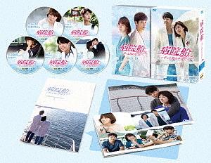 病院船~ずっと君のそばに~ DVD-BOX2/ハ・ジウォン【1000円以上送料無料】