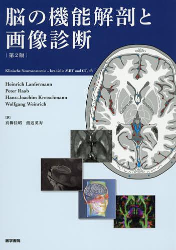 脳の機能解剖と画像診断/HeinrichLanfermann/PeterRaab/Hans‐JoachimKretschmann【1000円以上送料無料】