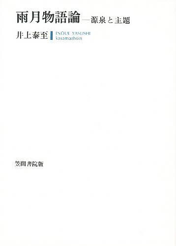 雨月物語論 源泉と主題/井上泰至【1000円以上送料無料】