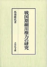 戦国期細川権力の研究/馬部隆弘【1000円以上送料無料】