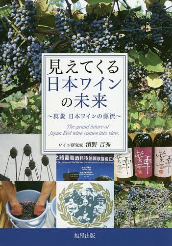 中濱潤子/ いま飲みたい生きたワインの造り手を訪ねて FESTIVIN 【1000円以上送料無料】 買える店・飲める店リスト付き/ ナチュラルワイン