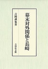 幕末対外関係と長崎/吉岡誠也【1000円以上送料無料】