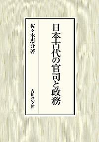 日本古代の官司と政務/佐々木恵介【1000円以上送料無料】