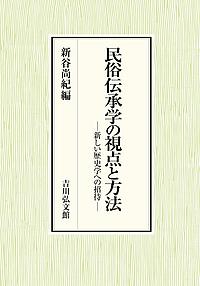 民俗伝承学の視点と方法 新しい歴史学への招待/新谷尚紀【1000円以上送料無料】