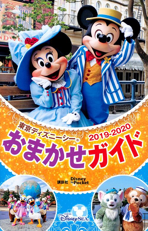 直送商品 大特価 Disney in Pocket 東京ディズニーシーおまかせガイド 2019-2020 1000円以上送料無料