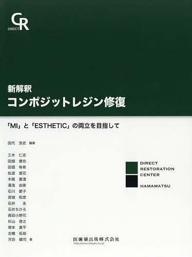 新解釈コンポジットレジン修復 「MI」と「ESTHETIC」の両立を目指して/田代浩史/三木仁志【1000円以上送料無料】