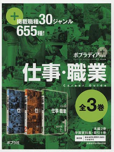 ポプラディアプラス仕事・職業 3巻セット【1000円以上送料無料】