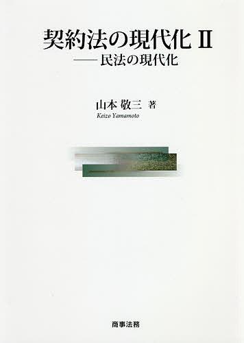 契約法の現代化 2/山本敬三【1000円以上送料無料】