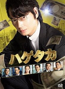 ハゲタカ DVD-BOX/綾野剛【1000円以上送料無料】