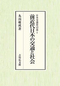 前近代日本の交通と社会/丸山雍成【1000円以上送料無料】