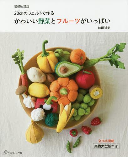 かわいい野菜とフルーツがいっぱい 正規取扱店 大放出セール 20cmのフェルトで作る 1000円以上送料無料 前田智美