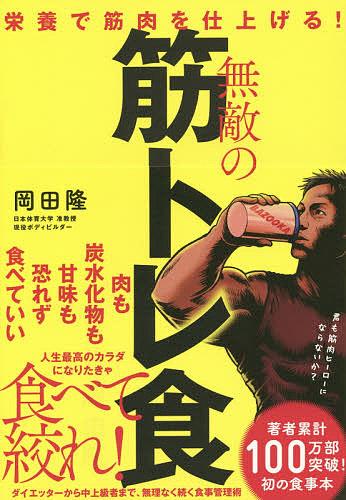 高価値 在庫あり 無敵の筋トレ食 栄養で筋肉を仕上げる 1000円以上送料無料 岡田隆