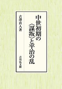 中世初期の〈謀叛〉と平治の乱/古澤直人【1000円以上送料無料】