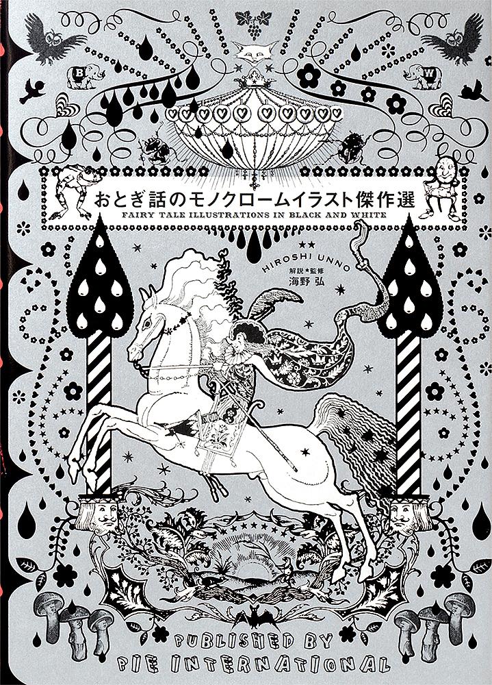 贈与 おとぎ話のモノクロームイラスト傑作選 新作送料無料 海野弘 1000円以上送料無料