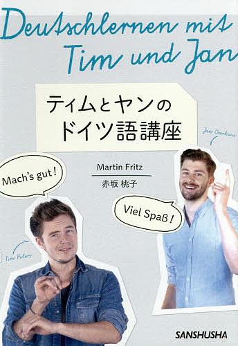 記念日 ティムとヤンのドイツ語講座 ティム ペータース ヤン 1000円以上送料無料 オーバーハウス 早割クーポン MartinFritz