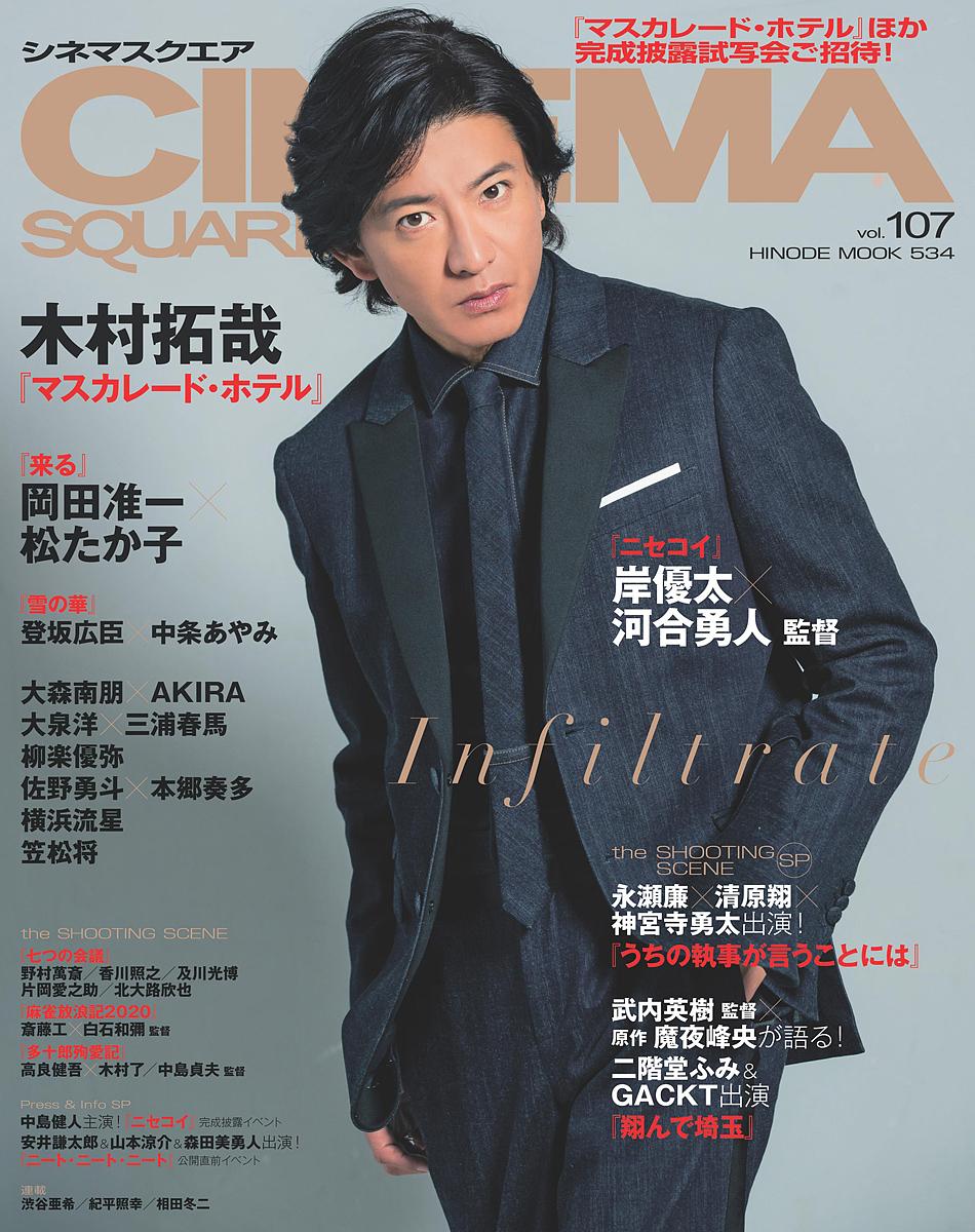 HINODE MOOK 店 534 CINEMA 1000円以上送料無料 SQUARE vol.107 おしゃれ