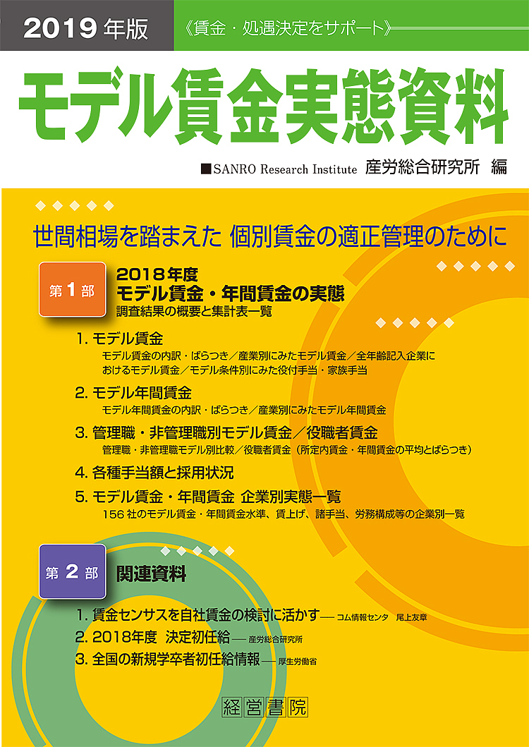 モデル賃金実態資料 2019年版/産労総合研究所【1000円以上送料無料】
