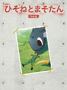 ひそねとまそたん Blu-ray BOX 発動篇(特装版)(Blu-ray Disc)/ひそねとまそたん【1000円以上送料無料】