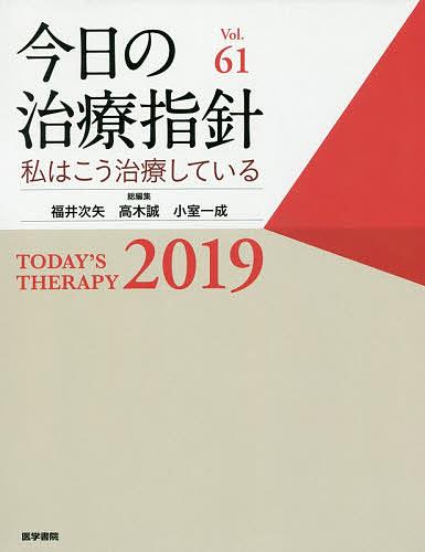 今日の治療指針 私はこう治療している 2019/福井次矢/高木誠/小室一成【1000円以上送料無料】