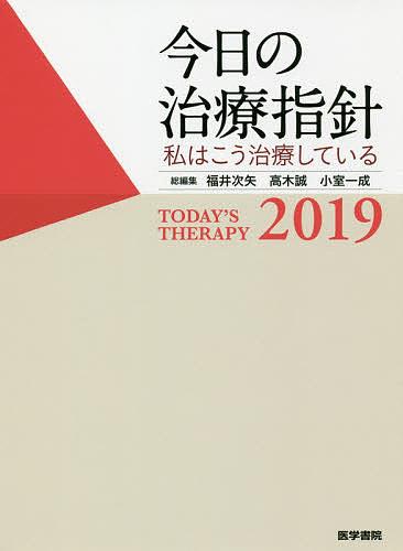 今日の治療指針 私はこう治療している 2019 ポケット判/福井次矢/高木誠/小室一成【1000円以上送料無料】