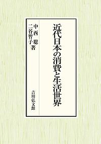 近代日本の消費と生活世界/中西聡/二谷智子【1000円以上送料無料】