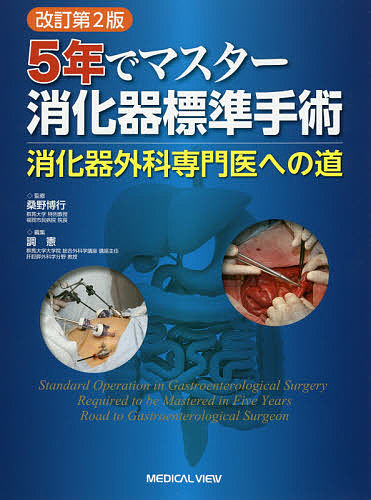 5年でマスター消化器標準手術 消化器外科専門医への道/桑野博行/調憲【1000円以上送料無料】