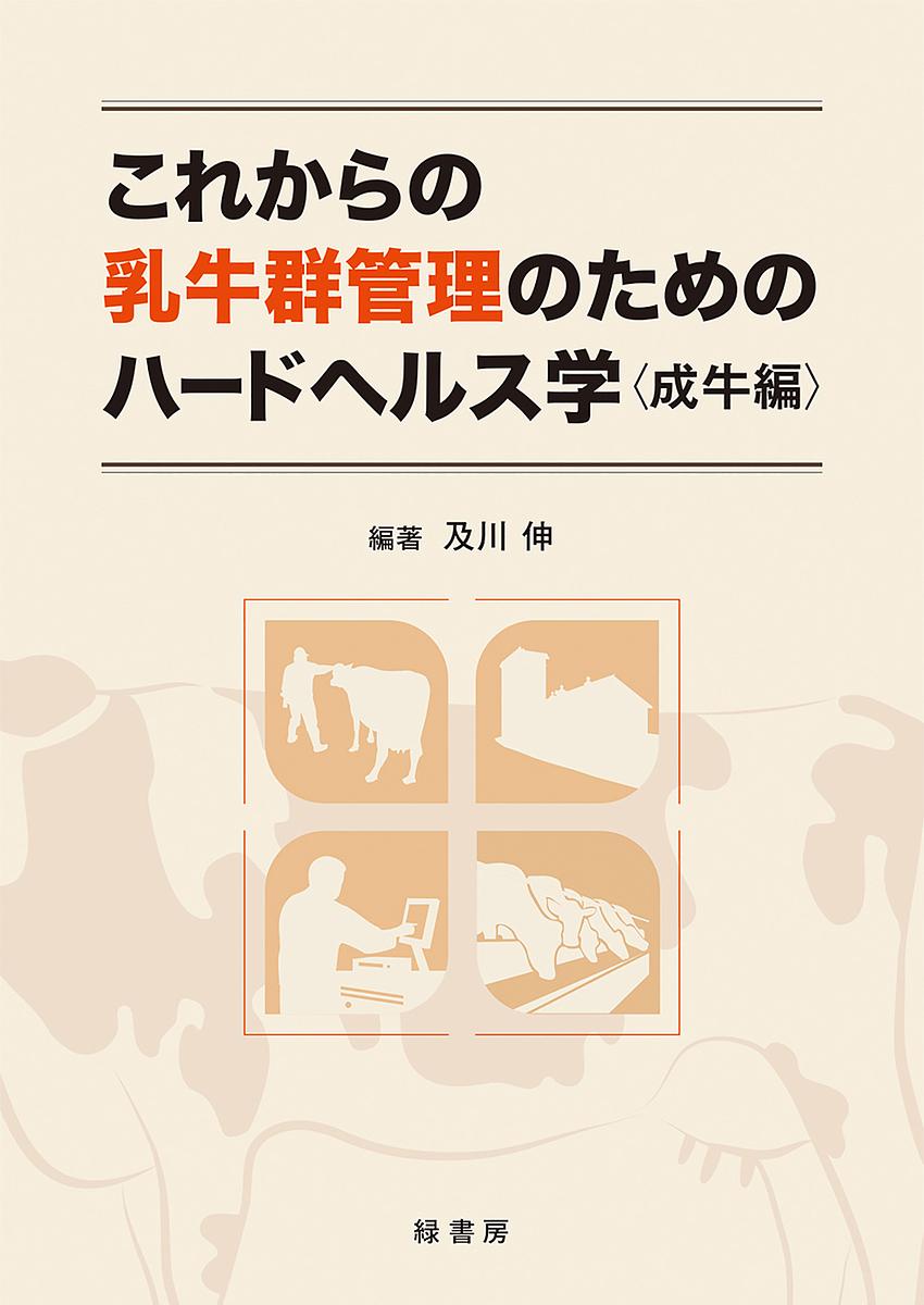 これからの乳牛群管理のためのハードヘルス学 成牛編/及川伸【1000円以上送料無料】