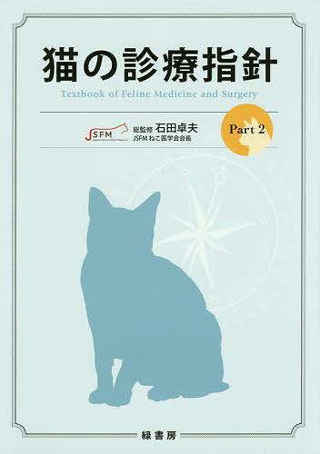猫の診療指針 Part2/石田卓夫【1000円以上送料無料】