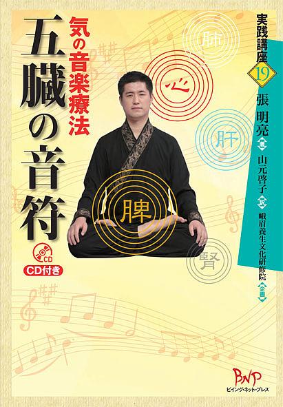 実践講座 19 五臓の音符 気の音楽療法 山元啓子 アウトレット☆送料無料 張明亮 1000円以上送料無料 毎日激安特売で 営業中です