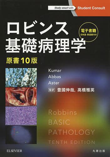 ロビンス基礎病理学/VinayKumar/AbulK.Abbas/JonC.Aster【1000円以上送料無料】