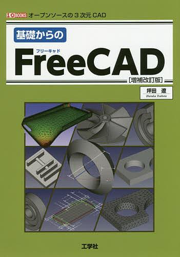 I O 贈答 BOOKS 基礎からのFreeCAD 1000円以上送料無料 坪田遼 予約販売 オープンソースの3次元CAD