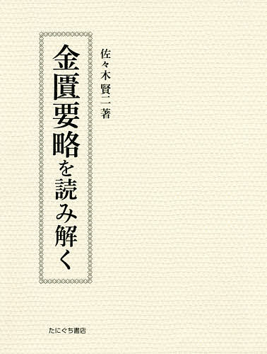 金匱要略を読み解く/佐々木賢二【1000円以上送料無料】
