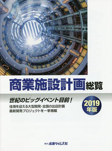 商業施設計画総覧 2019年版【1000円以上送料無料】