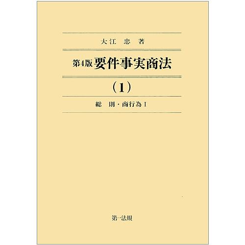 要件事実商法 1/大江忠【1000円以上送料無料】