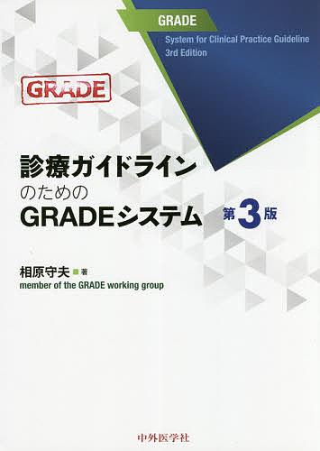 診療ガイドラインのためのGRADEシステム/相原守夫【1000円以上送料無料】